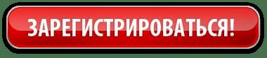 knopka-registratsii
