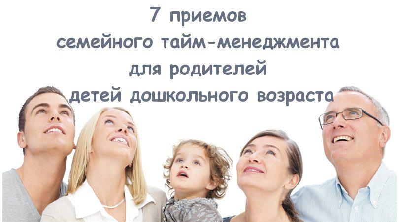 7 приемов семейного тайм-менеджмента для родителей детей дошкольного возраста
