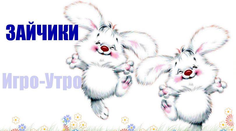Зайчики — сегодня прыгаем вместе с Саввой и со Златой! Игро-Утро!!!