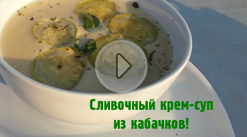 Сливочный кабачковый суп на сковородке!