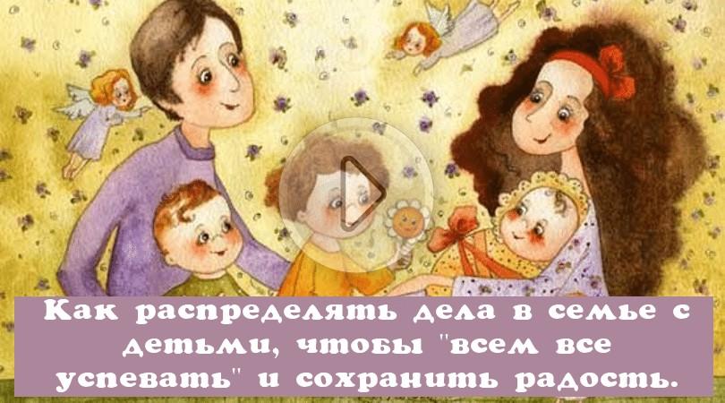 Как распределять дела в семье с детьми, чтобы «всем все успевать» и сохранить радость. Технология проведения семейных собраний.