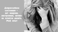 депрессивное состояние