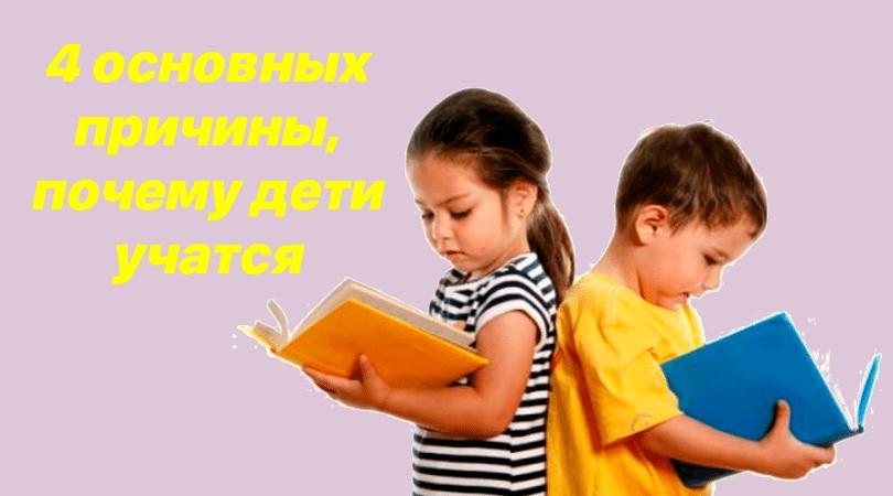 4 основных причины, почему дети учатся