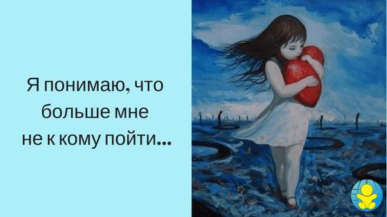 «Я понимаю, что больше мне не к кому пойти»… Жизненная история девочки…