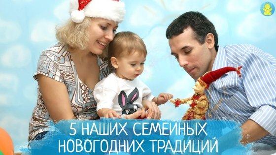 5 наших семейных новогодних традиций