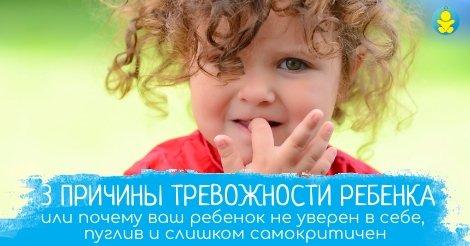Причины тревожности ребенка