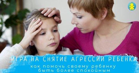 Игра на снятие агрессии ребенка