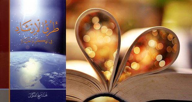 قراءة في كتاب: طرق الإرشاد في الفكر والحياة
