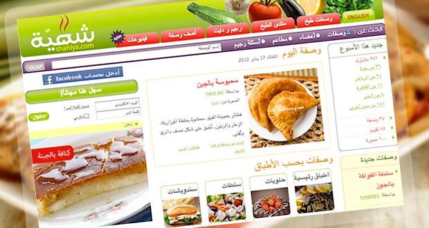 """قصة نجاح """"شهيّة"""" للطبخ العربي"""