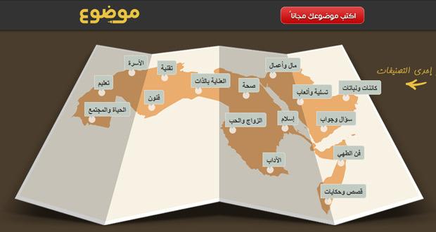 موضوع.كوم… خطوة نوعية في خدمة المحتوى العربي