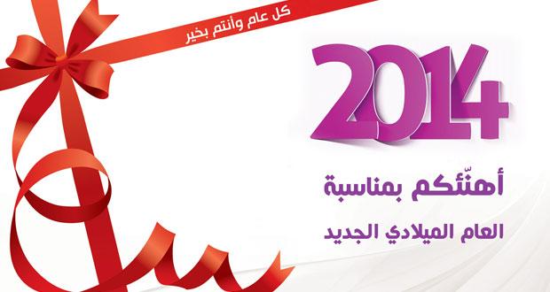 بمناسبة العام الجديد 2014… كلمة لا بد منها!