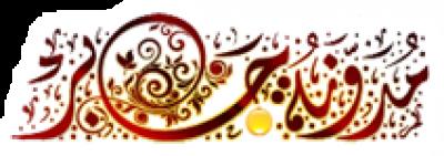 مدونة جابر
