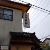 あご出汁のスープが美味しい酒田ラーメン【酒田 三日月軒】