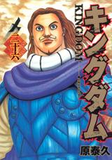キングダム ネタバレ 651 8/27 発売【モウブ進撃】