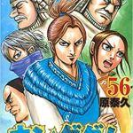 【本バレ】キングダム ネタバレ 637 4/2発売