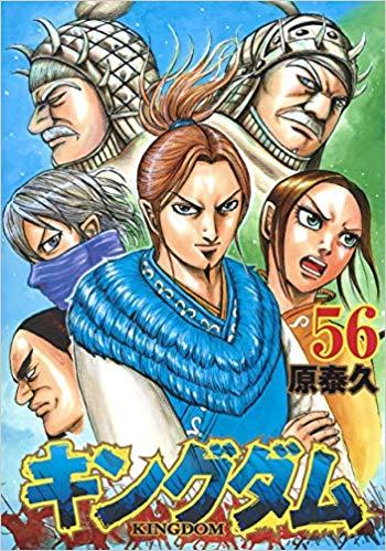 【本バレ】キングダム ネタバレ 645 6/25発売