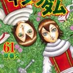 【本バレ】キングダム ネタバレ 5/20発売 最新 679 攻略の糸口