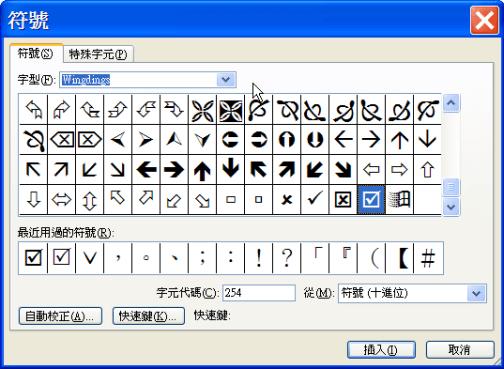 word插入框框裡有打勾符號