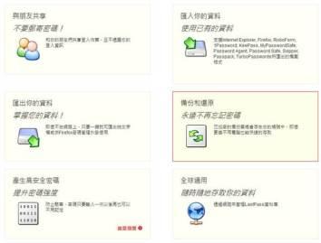 [最安全]不用擔心忘記密碼!?-免費雲端密碼保護軟體(Lasspass.com)