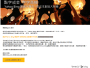 yahoo奇摩關鍵字廣告免費888廣告金