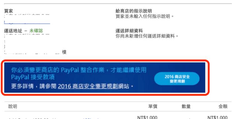 paypal升級,收到款項的email出現提示訊息