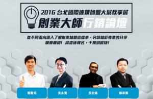 台北國際連鎖加盟展-創業大師行銷論壇