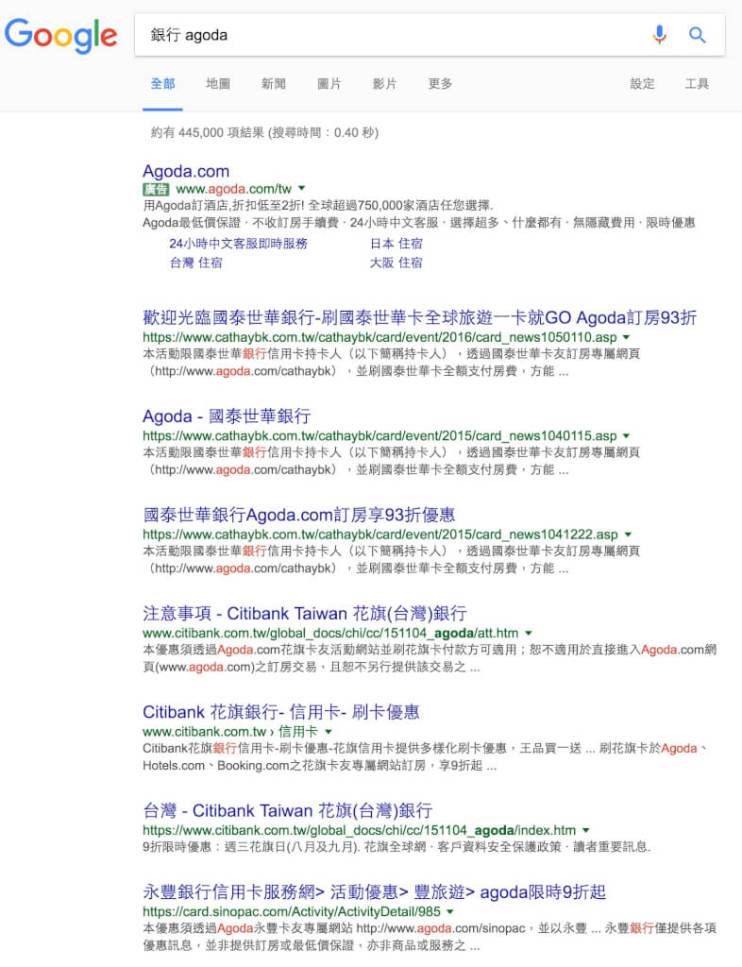 Agoda到處可見的部落格推廣文,到底部落客在賺什麼 5