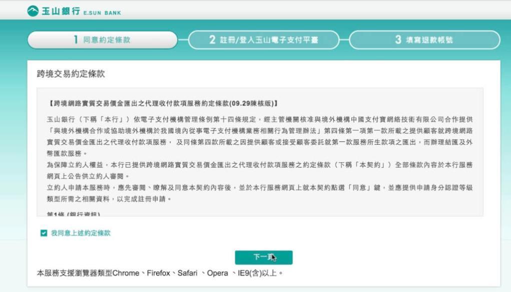 Taobao淘寶不需支付寶,連結玉山銀行就享有貨物出問題退款服務 4