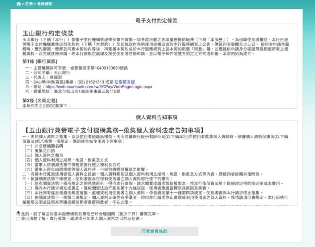 Taobao淘寶不需支付寶,連結玉山銀行就享有貨物出問題退款服務 6