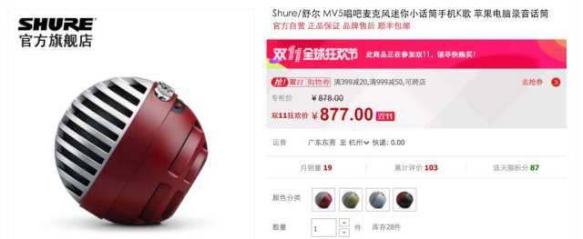 Taobao淘寶雙11完全攻略,沒實名認證怎麼掌握最划算的金額並結合玉山銀行用保障的方式購買 18