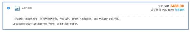 Taobao淘寶雙11完全攻略,沒實名認證怎麼掌握最划算的金額並結合玉山銀行用保障的方式購買 3