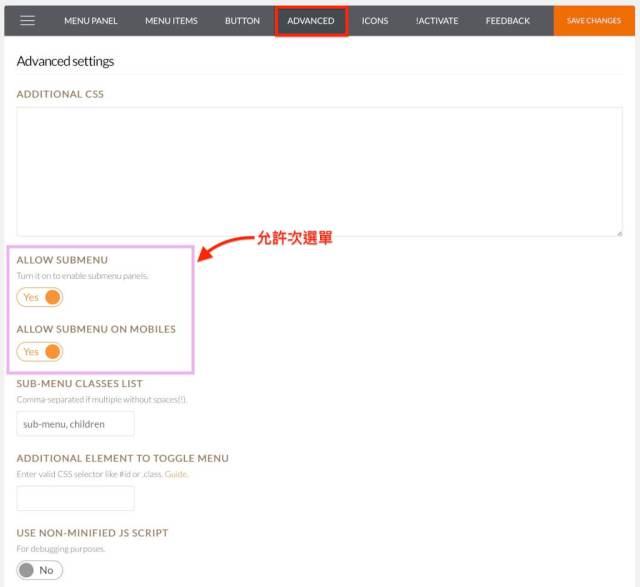 Wordpress優化mobile手機行動版本選單推薦外掛Superfly Menu 9