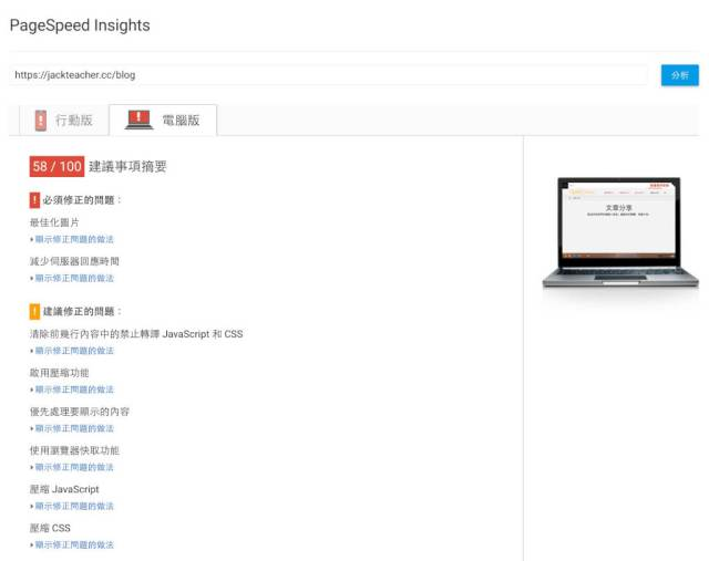 Wordpress提昇速度的秘訣,馬上讓Google Pagespeed Insights從58分到88分 3