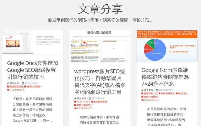 Wordpress提昇速度的秘訣,馬上讓Google Pagespeed Insights從58分到88分 7