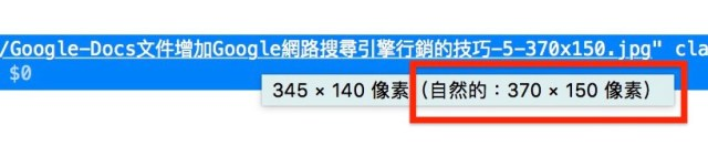 Wordpress提昇速度的秘訣,馬上讓Google Pagespeed Insights從58分到88分 9