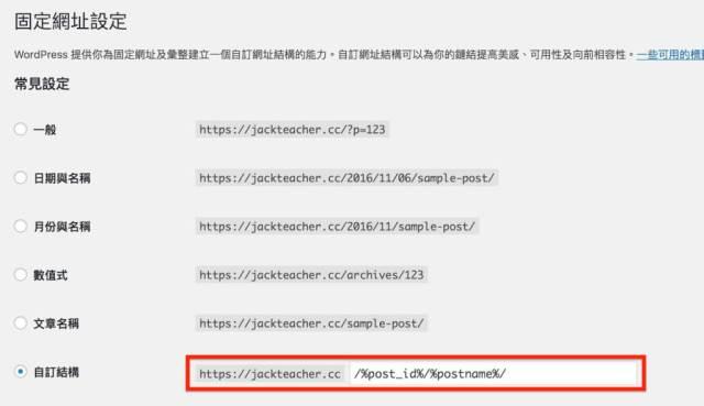 Wordpress Seo Permalink中文網址優化技巧 2
