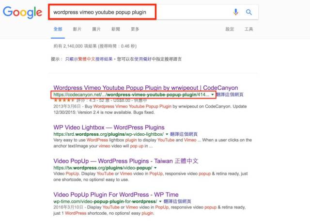 Wordpress Seo Permalink中文網址優化技巧 5