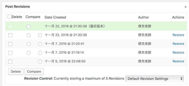 Revision History Control WordPress優化工具文章版本數量控制外掛 10