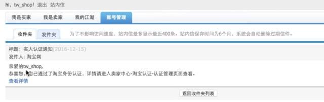 Taobao Shop淘寶開店申請及認證實務技巧 9