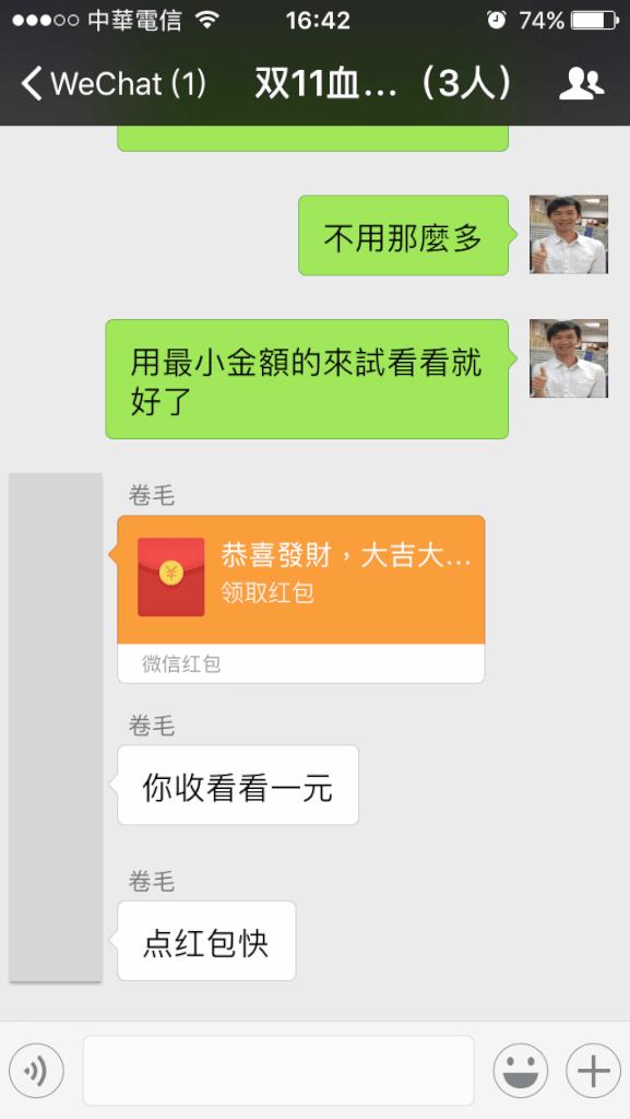 Wechat微信支付紅包與實名認證 1