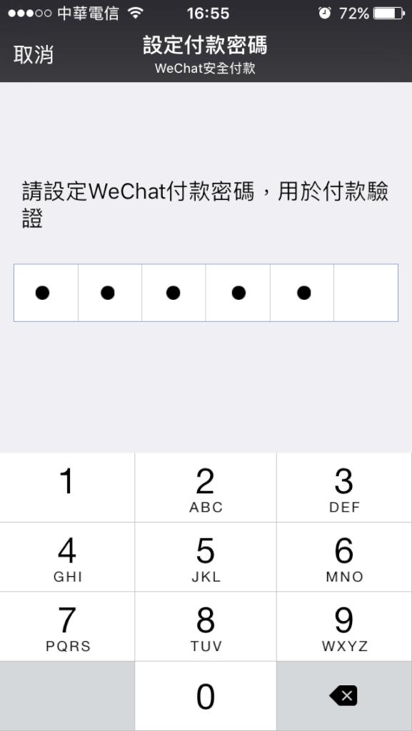 Wechat微信支付紅包與實名認證 15