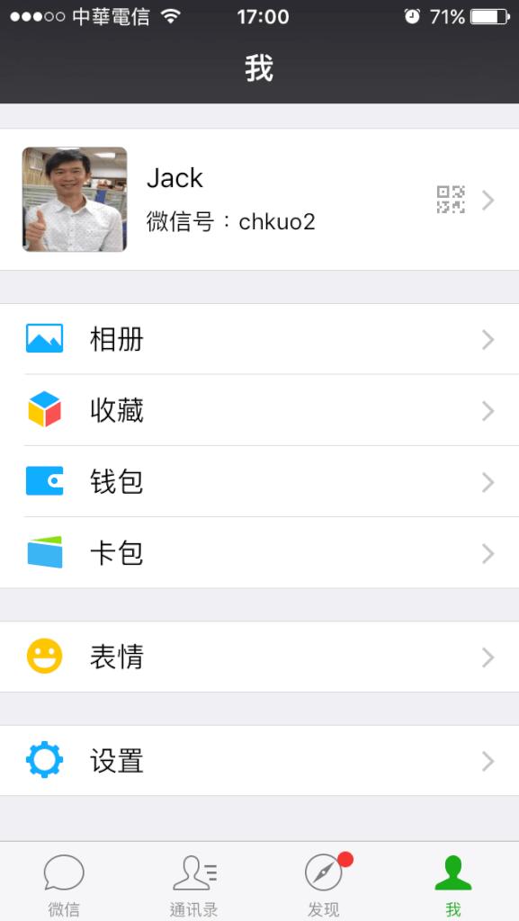 Wechat微信支付紅包與實名認證 16