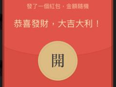 Wechat微信支付紅包與實名認證