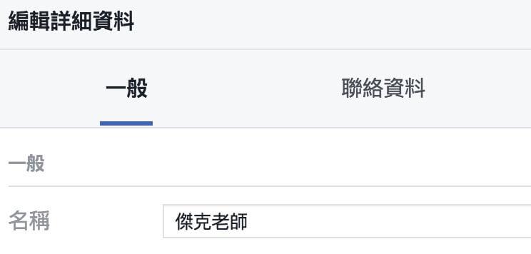 Facebook臉書行銷術 如何取名字 3
