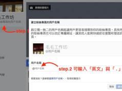 Facebook臉書行銷術 如何取名字 4