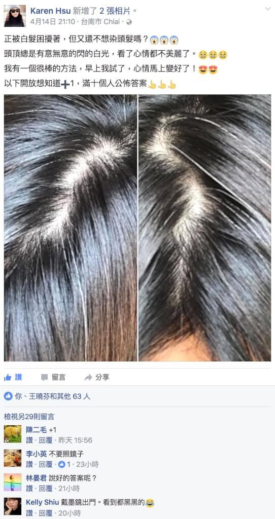 Facebook行銷術 美髮行業如何增加互動頻率? 4