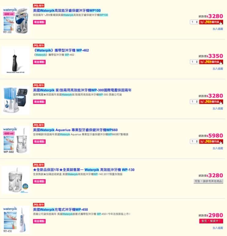 Costco也可以買到便宜的waterpik沖牙機WP 100w WP 450 11