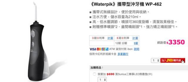Costco也可以買到便宜的waterpik沖牙機WP 100w WP 462