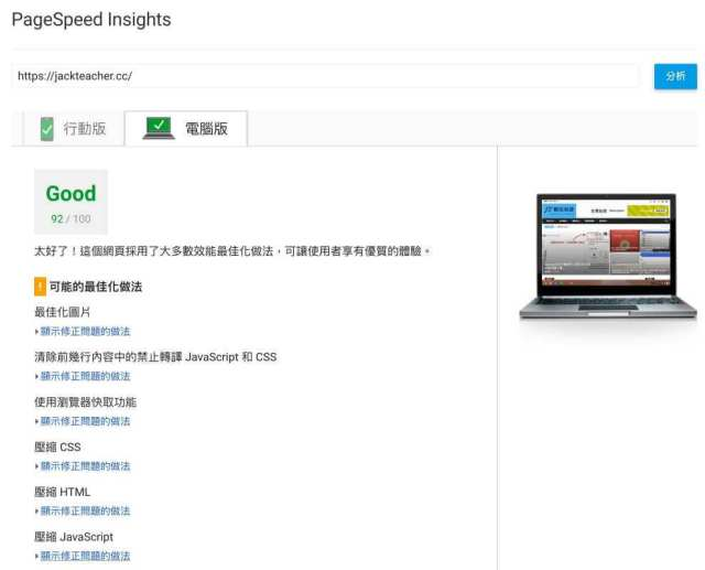 PageSpeed Insights Deskto