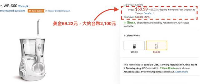 Amazon Waterpik Wp660 含運費只要2100元